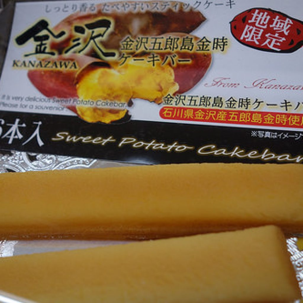 Japanese omiyage - Kanazawa sweet potato cake